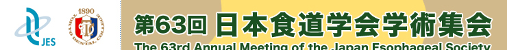 ��63�� ��{�H���w��w�p�W�� The 63rd Annual Meeting of the Japan Esophageal Society